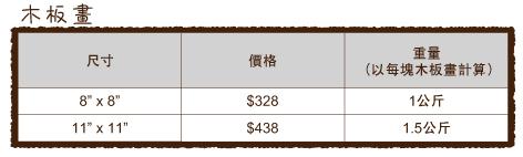 木板畫價格