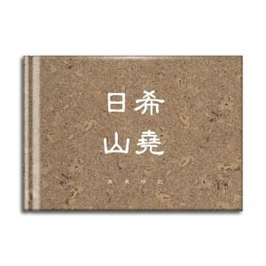回憶錄-紀念相冊