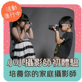 Photography 101 - Junior Class