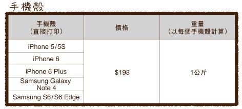 手機殼價格